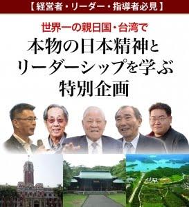 本物の日本精神とリーダーシップを学ぶ特別企画
