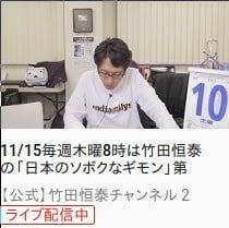 竹田 恒 泰 チャンネル 2