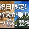 吹上駅~佐間~工業団地|朝日自動車|バス路線図・停車順